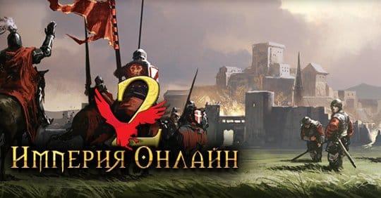 Империя 2 Великие люди
