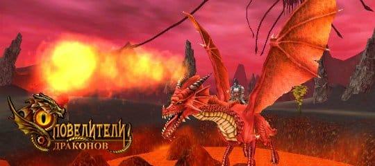 Повелители драконов