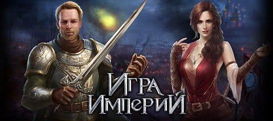 Игра Империй