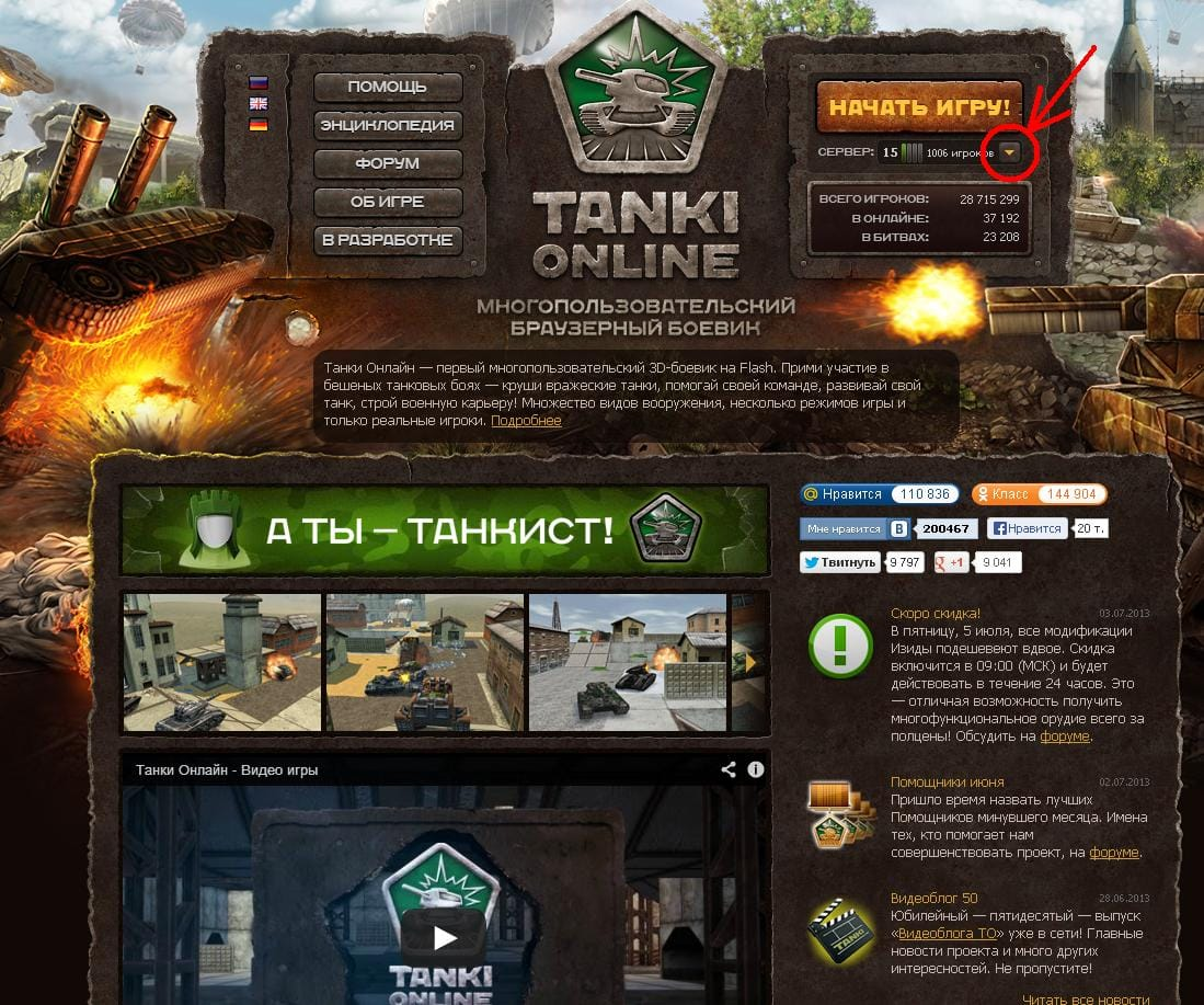 В world of tanks новая физика
