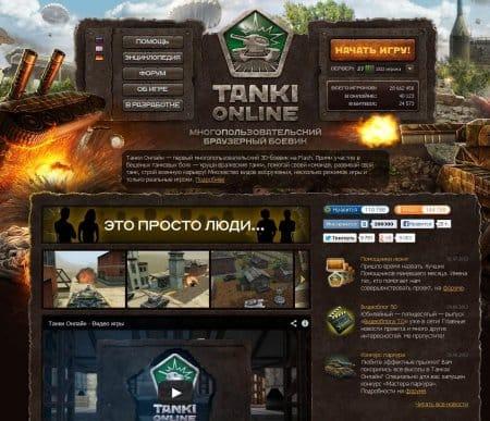 Скриншот официального сайта Танки Онлайн