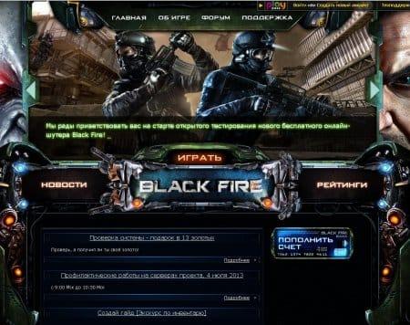 Начало игры в Black Fire
