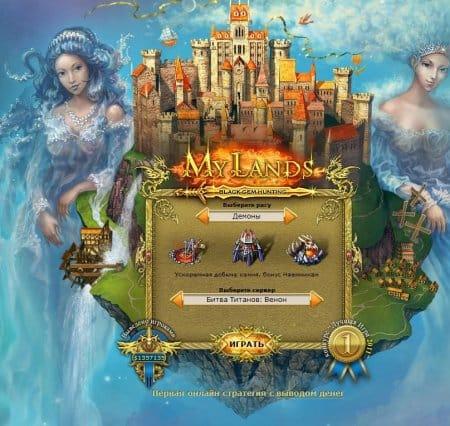 Скриншот официального сайта My Lands