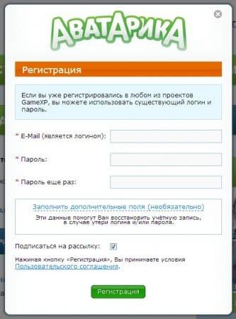 Скриншот окна для регитсрации в Аватарике