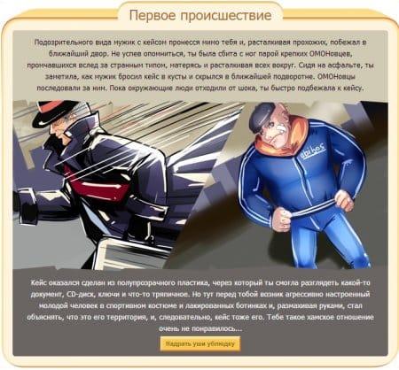 Первый бой за Москву