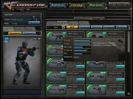 Cross Fire предлагает игроку огромный арсенал оружия