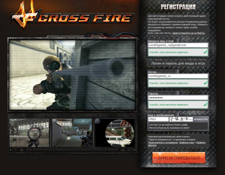 Поле для регистрации на официальном сайте Cross Fire. Скриншот страницы