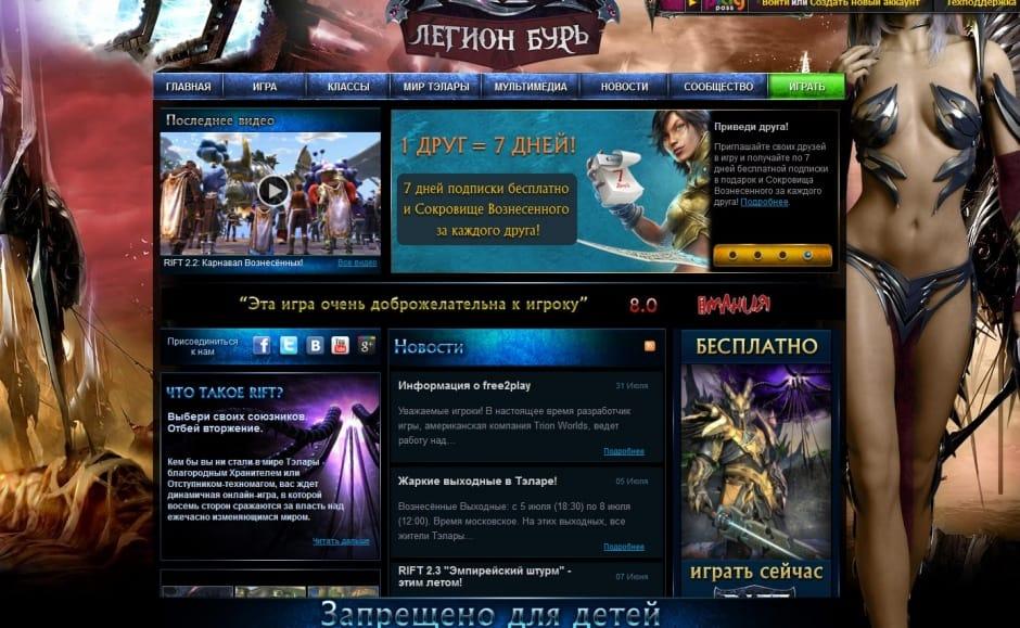 скачать игру rift с официального сайта