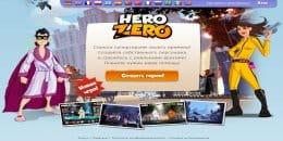 Новая игра в Hero Zero. Скриншот официального сайта