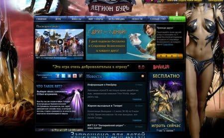 Русский официальный сайт игры. Скриншот