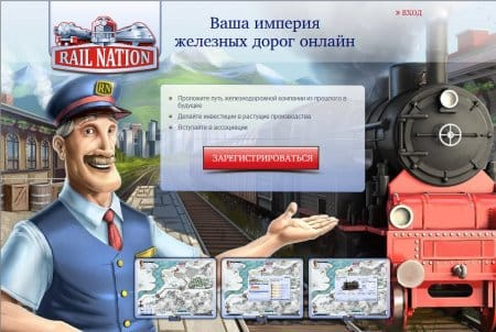 Страница регистрации в игре Rail Nation. Скриншот