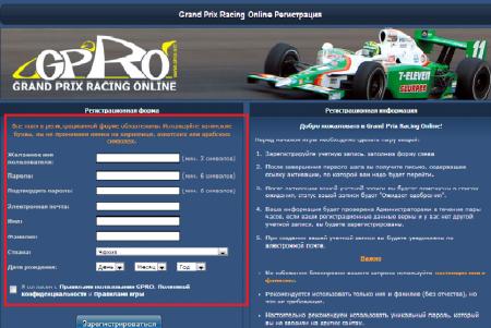Форма регистрации на сайте Grand Prix Racing Online