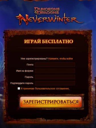 Так проходит регитсрация в игре (скриншот).