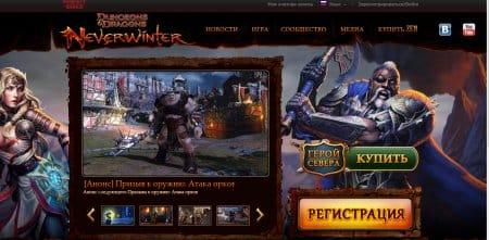 Скриншот сайта Neverwinter online