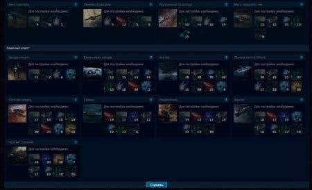 Выбор корабля