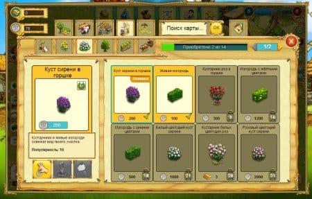 Покупайте новые растения