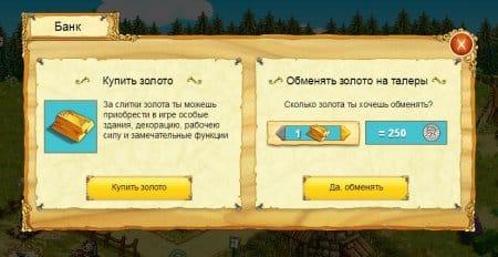 Меняете золото на игровую валюту