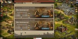 Скриншоты Империя Онлайн Великие люди