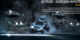 Стальные Войны Онлайн скриншоты