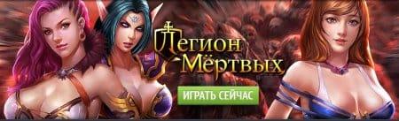 Регистрация в игре Легион мертвых