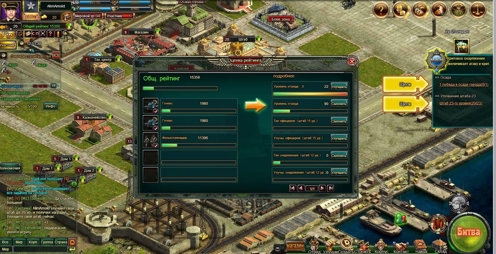 игра генералы стратегия