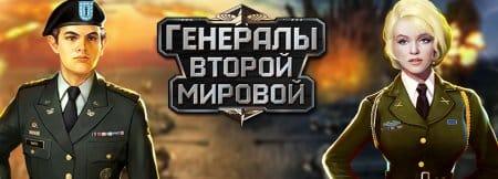 Генералы Второй Мировой Войны — русский сервер