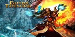 Битва Титанов картинки