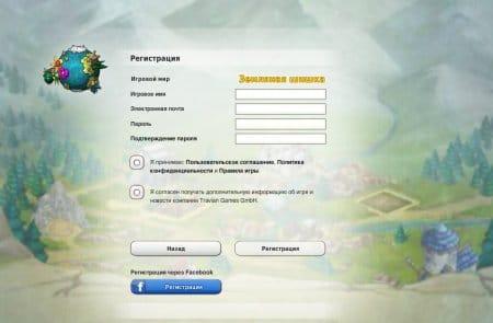 Регистрация в «Мирамагии»