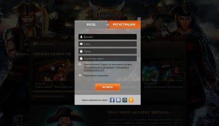 Регистрация в Кодексе Пирата