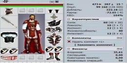 Игровые параметры персонажа. Боевые характеристики и финансы.