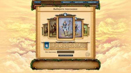 Представленные культы, доступны для выбора.