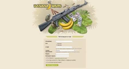 Регистрация в игре «Банановые Войны»