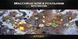 В сражении могут принимать участие десятки единиц боевой техники/солдат.