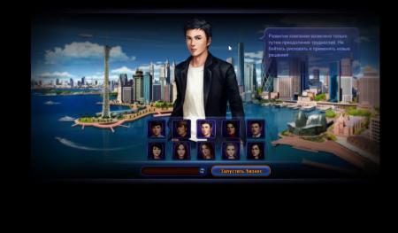 Выбор главного игрового персонажа
