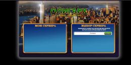 Выбор сервера игры