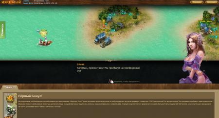 Первый игровой остров