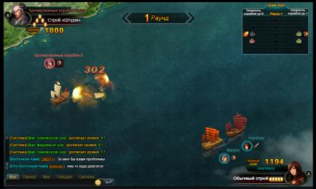 Бесстрашное морское противостояние