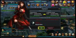 Информация об адмирале