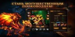 Dragon Lord - скриншоты, картинка № 3