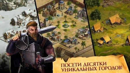 Десятки игровых городов в Imperial Hero 2, которые предстоит посетить